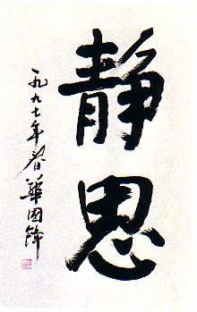 화궈펑(화국봉, 華國峰)의 글씨